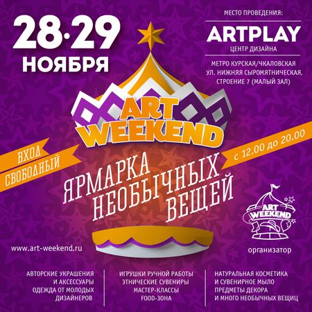 Art Weekend 28-29 ноября